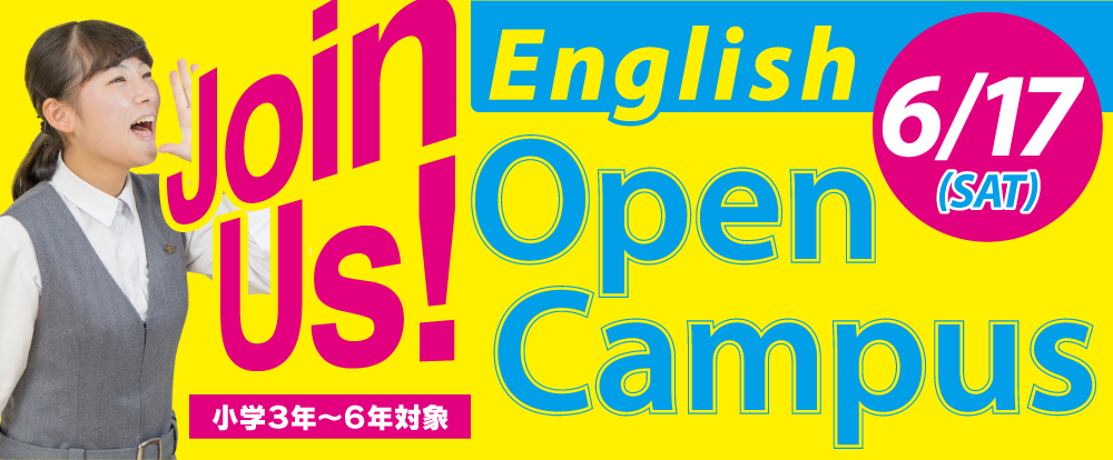 English Open Campus 6/17(土)開催