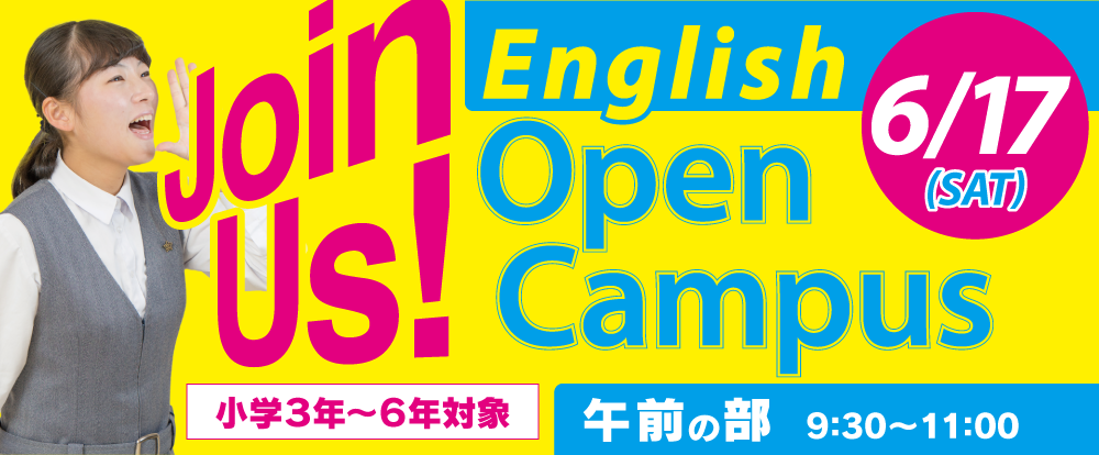 English Open Campus 6/17(土) 午前の部