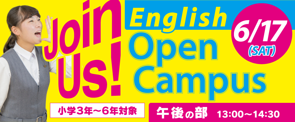 English Open Campus 6/17(土) 午後の部