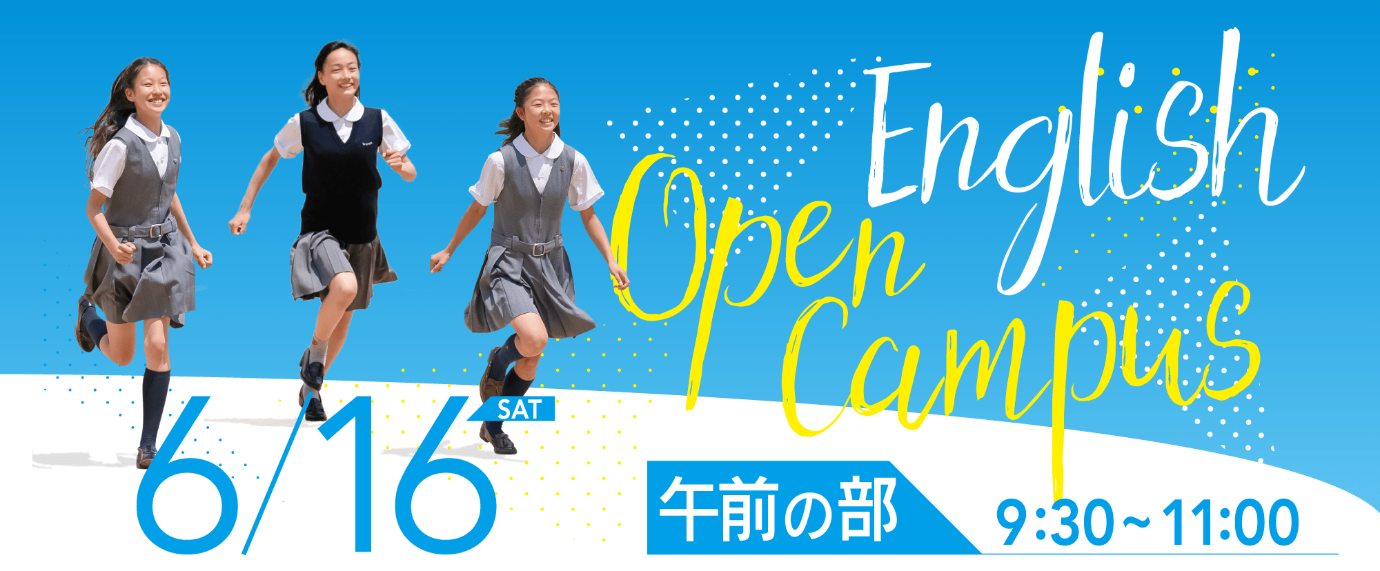 English Open Campus 午前の部