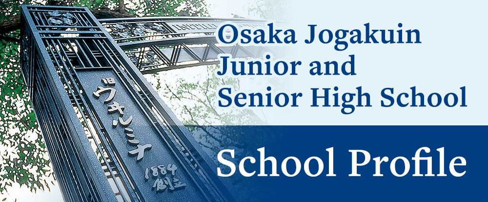 Osaka Jogakuin Junior and Senior High School School Profile