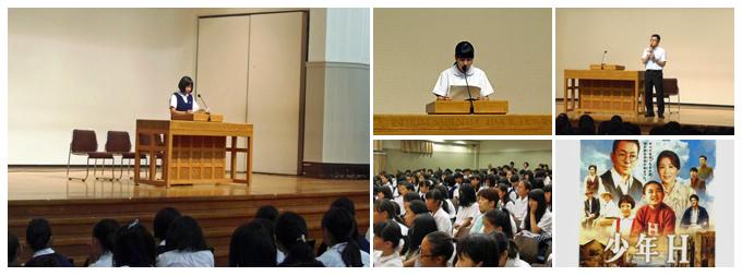 中学 平和を考える日