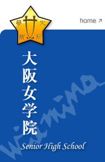 大阪女学院